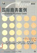 国际商务案例
