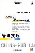 管理技巧(第4版)