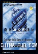 商务与经济统计(英文版.第6版)