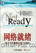 网络就绪:电子商务时代的成功战略[按需印刷]