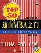 Top 50通向MBA之门――《商业周刊》最好的商学院指南(英文版)[按需印刷]