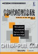 信息时代的管理信息系统(原书第2版)[按需印刷]