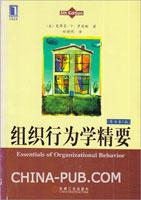 组织行为学精要(原书第5版)[按需印刷]