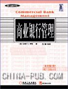 商业银行管理(原书第4版)[按需印刷]