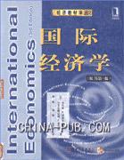 国际经济学(原书第三版)