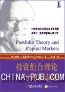 投资组合理论与资本市场[按需印刷]