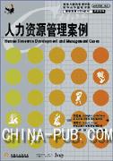 人力资源管理案例(中文版)