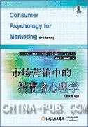 市场营销中的消费者心理学(原书第二版)