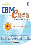 IBM e网点金