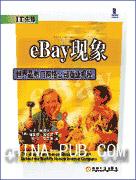 eBay现象:世界最热门网络公司商业揭秘[按需印刷]