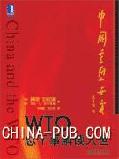 中国重塑世贸:WTO总干事解读入世(平装)版