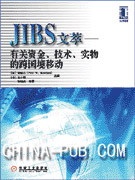 JIBS文萃:有关资金、技术、实物的跨国境移动[按需印刷]