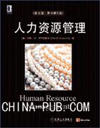 人力资源管理(英文版.原书第8版)
