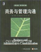 商务与管理沟通(英文版.原书第5版)
