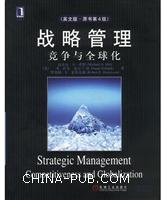 战略管理:竞争与全球化(英文版.原书第4版)
