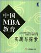 中国MBA教育:实践与探索
