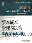 资本成本管理与决策[图书]