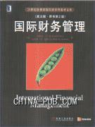 (特价书)国际财务管理(英文版.原书第2版)