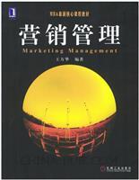 MBA最新核心课程教材:营销管理