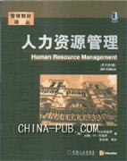 (特价书)人力资源管理(原书第8版)