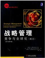 战略管理:竞争与全球化(概念)(原书第4版)