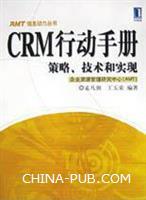CRM行动手册:策略、技术和实现[图书]