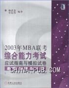 2003年MBA联考综合能力考试应试指南与模拟试卷逻辑与写作分册