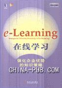 在线学习:强化企业优势的知识策略[按需印刷]