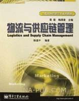 (特价书)物流与供应链管理