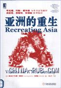 (特价书)亚洲的重生(平装版)