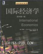 国际经济学(原书第8版)