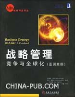 战略管理:竞争与全球化(亚洲案例)