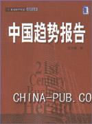 中国趋势报告[按需印刷]