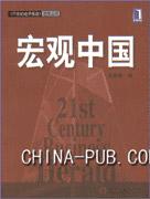 宏观中国[按需印刷]