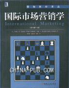 国际市场营销学(原书第11版)