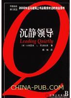 (特价书)沉静领导(2002年亚马逊网上书店最受欢迎的商业图书)