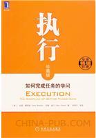 执行:如何完成任务的学问(2002年亚马逊商业图书销量第一)