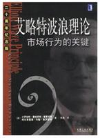 艾略特波浪理论:市场行为的关键[图书]