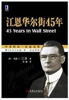 江恩华尔街45年(传奇式证券交易巨匠江恩45年交易生涯中积累的宝贵经验)