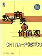 (www.wusong999.com)数字商务新价值观