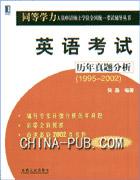 英语考试历年真题分析(1995-2002)[按需印刷]