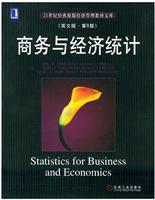 商务与经济统计(英文版.第8版)
