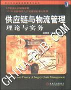 供应链与物流管理:理论与实务