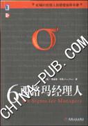 (www.wusong999.com)6西格玛经理人