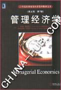 管理经济学(英文版.第7版)