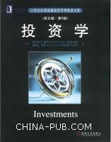 投资学(英文版.第5版)