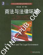 商法与法律环境(英文版.第17版)