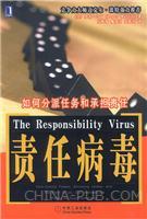 责任病毒:如何分派任务和承担责任[图书]