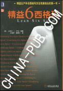 精益6西格玛(精益生产和6西格玛方法完美结合的第一书)