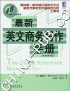 最新英文商务写作手册(原书第9版)